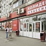 Арбитраж наложил арест на имущество новосибирской сети «Холди»