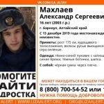 Внимание! Пропал Махлаев Александр, 16 лет
