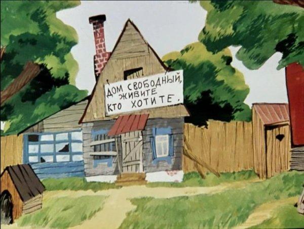Построили дом на свои деньги