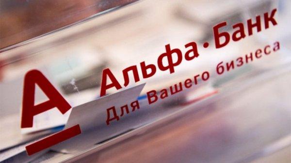 Альфа-Банк сократил пакет документов при открытии счета до одного листа