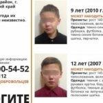Двое детей пропали без вести в Барнауле