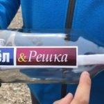 Заветную бутылку из «Орла и решки» нашли жители Белокурихи