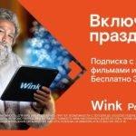 «Ростелеком» дарит месяц подписки напопулярные фильмы исериалы вWink