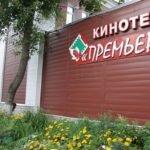 27 декабря в Барнауле откроют обновленный цифровой кинотеатр