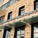 В день влюбленных в Барнауле изберут главу города
