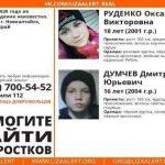 В Алтайском крае ищут двух подростков