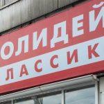 Барнаульские предприниматели ополчились против «Холидея»