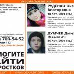 В Алтайском крае ищут без вести пропавших девушку и парня