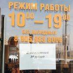 «30 рублей»: вход в магазин «Под шпилем» стал платным