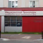 Арбитраж вынес решение по банкротному иску к Новосибирскому медтехнопарку