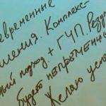 «Он мало отдыхает»: графолог проанализировал почерк губернатора Алтайского края