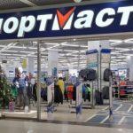 """""""Спортмастер"""" продает магазин в Барнауле за 80 млн рублей"""