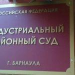 Дело экс-замглавы администрации Барнаула передано в суд