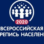 Жителям Алтайского края обещают бесплатное участие в переписи населения через интернет