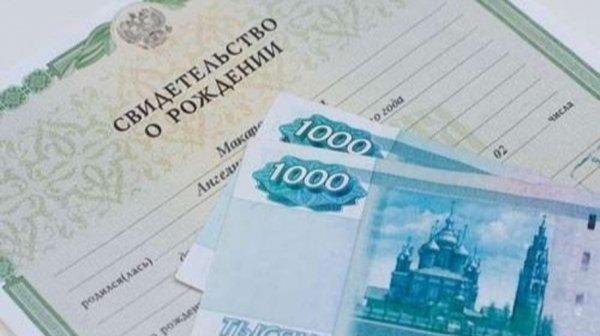 В Алтайском крае увеличили выплаты для многодетных семей