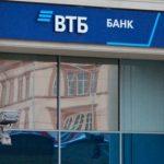 Каждый пятый розничный кредит в России выдан ВТБ