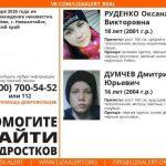 СКР отрабатывает версию убийства пропавшего в Новоалтайске подростка и его знакомой