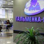 Иск на 2,4 млрд подан к бывшим владельцам «Тальменка-Банка»