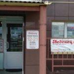 """Готовый бизнес: секс-шоп """"Леденец"""" продают в Барнауле за миллион рублей"""