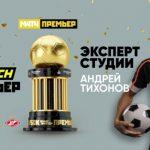 Андрей Тихонов выступит экспертом на Кубке Париматч Премьер