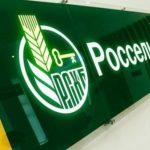 Россельхозбанк на Алтае по розничному направлению нарастил кредитный портфель