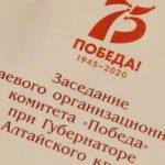 Все по плану. Как в Алтайском крае готовятся к празднованию Дня Победы