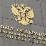 Семь пожизненных сенаторов появится в России после поправок в Конституцию?