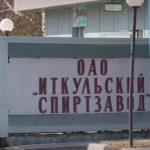 Кредиторы Иткульского спиртзавода могут пойти на мировую