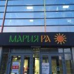 Основатель «Мария-Ра» создал новую компанию «Поворот», но переименования торговой сети не будет