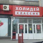 Поставщики намерены обратиться к Путину из-за банкротства «Холидея»