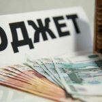 Почему госдолг Новосибирской области вырос на 10 млрд руб.