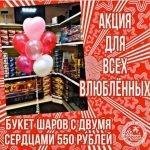 В День всех влюбленных - букет шаров с двумя сердцами 550 рублей!