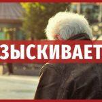 В Барнауле разыскивают 51-летнего мужчину с возможной потерей памяти