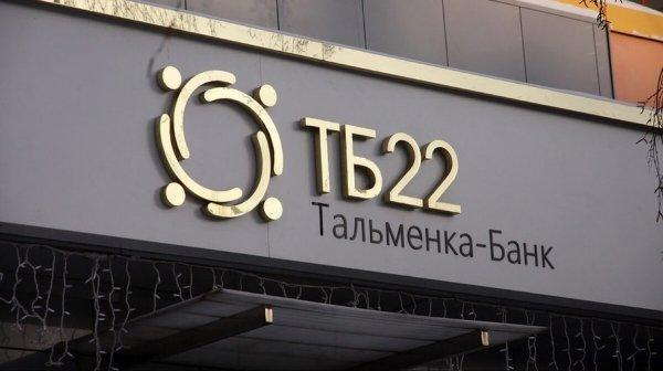 Наталья Поклонская вспомнила о жителях Крыма, пострадавших от «Тальменка-банка»