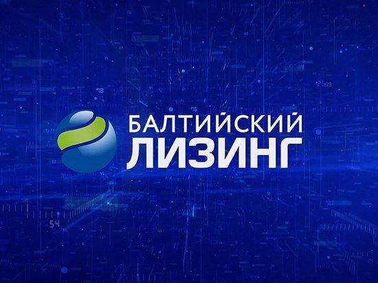 """Банк """"Открытие"""" выступил устроителем и агентом по размещению нового выпуска облигаций организации """"Балтийский лизинг"""""""