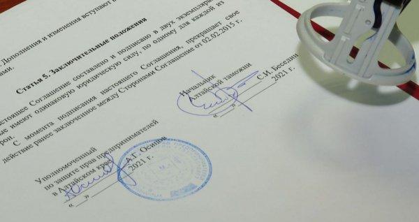 Руководитель Алтайской таможни и уполномоченный по защите прав предпринимателей заключили договор о взаимодействии