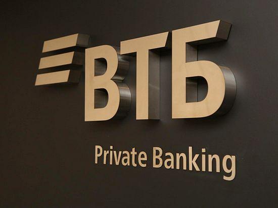 Private Banking ВТБ стал наилучшим в Российской Федерации 2-ой год попорядку