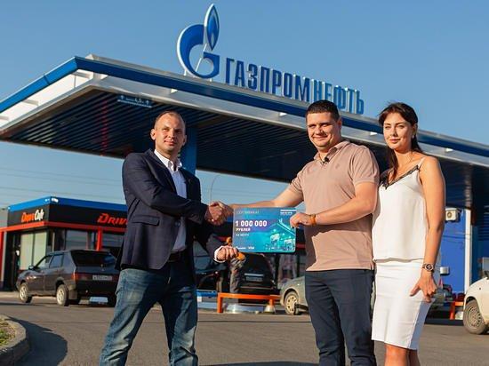 """Житель Барнаула заправил машина на АЗС """"Газпромнефть"""" и стал миллионером"""