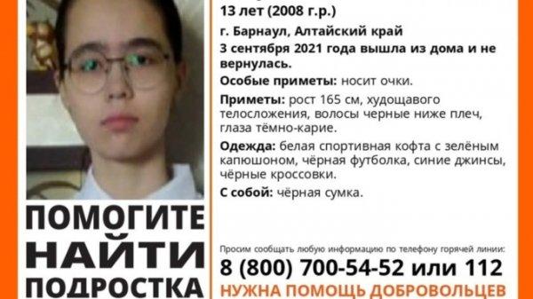 13-летняя девочка пропала в Барнауле