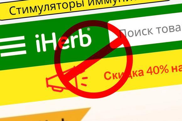 Барнаульский суд ограничил работу российской версии сайта iHerb