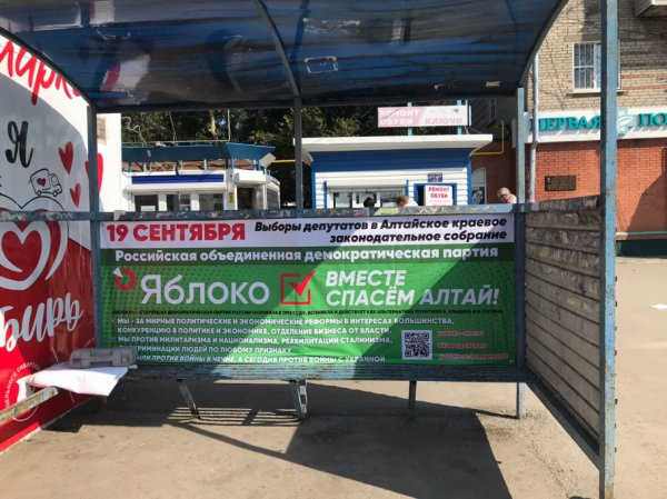 Девять предвыборных баннеров партии «Яблоко» сорвали в Барнауле