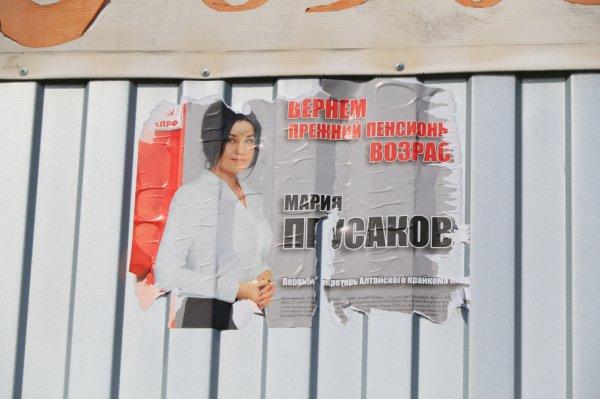 Кто победил на выборах в Госдуму от Алтайского края