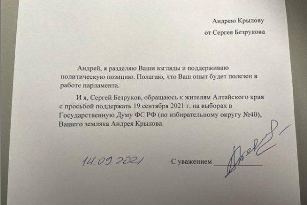 Правда ли, что алтайского кандидата в Госдуму Крылова поддержал Безруков