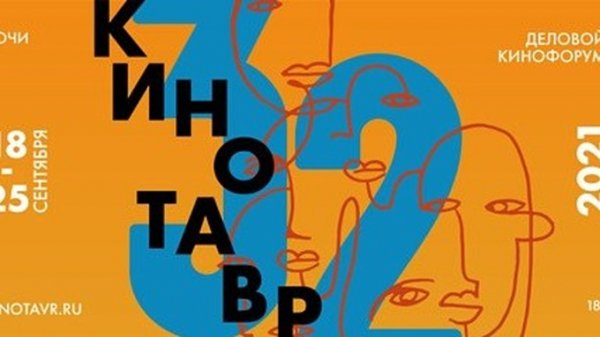 """Стали известны победители фестиваля """"Кинотавр"""""""