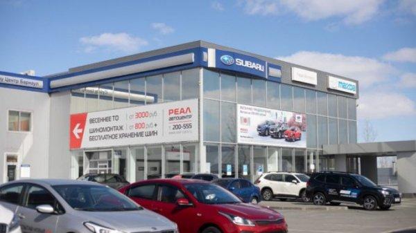 """Тест-драйв и розыгрыш призов: автоцентр """"Реал"""" представит новый SubaruOutback"""