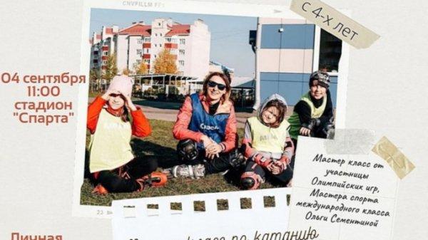 Участница Олимпийских игр проведёт мастер-класс по катанию на роликах в Рубцовске