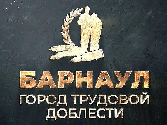 """В Барнауле пройдёт голосование по вопросу выбора места установки стелы """"Город трудовой доблести"""""""
