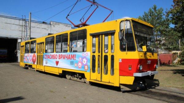 "В Барнауле запустят трамваи с надписью ""Спасибо врачам!"""