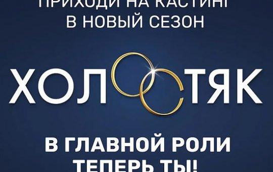 """Барнаульских красавиц приглашают пройти кастинг нового сезона """"Холостяк"""" на ТНТ"""