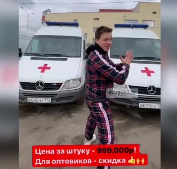 Блогер устроил распродажу машин скорой помощи
